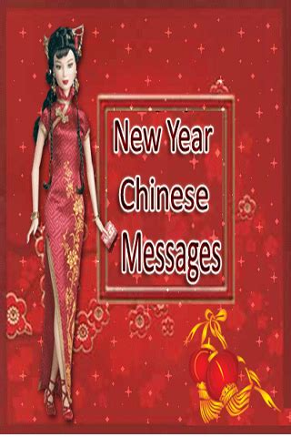 chinese new year sms free android app android freeware