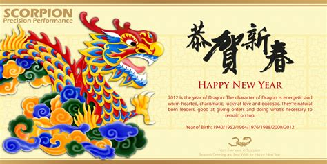 new year greetings hk scorpion announcements 09 january 2012