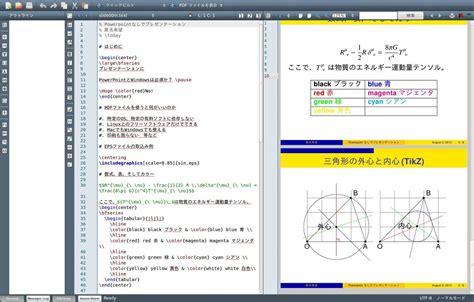 texmaker templates texmaker クイックビルドでpandoc式マークダウン 日本語beamer platex版 脳卒中左片