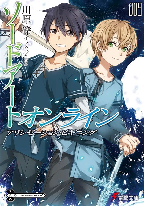 your name light novel sword light novel volume 09 sword