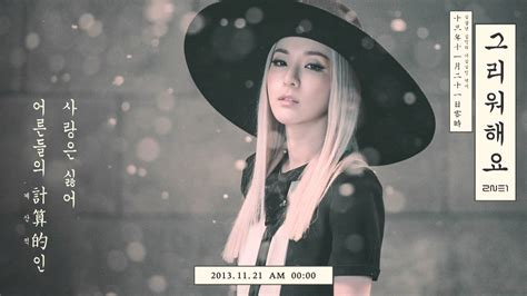 2NE1 - '그리워해요(MISSING YOU)' TEASER (DARA) - YouTube