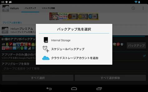 android helium helium android 5 所感 android