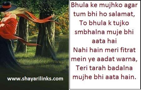 bhula ke mujhko agar tum bhi ho salamat miss u love sms bhula ke mujhko shayari links com