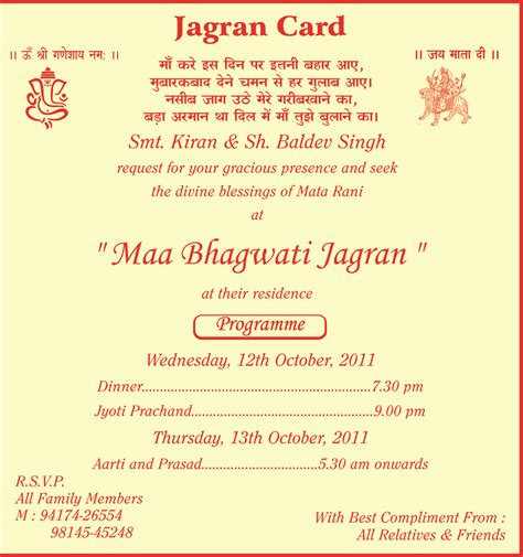Jagran invitation quotes stopboris Images