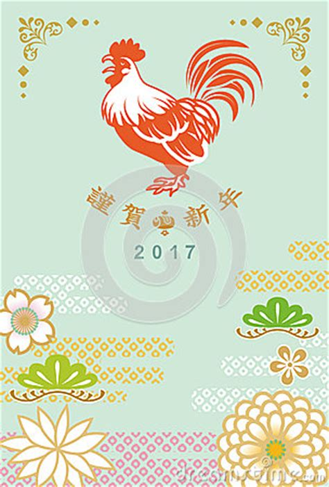 japanese new year card template 2017 japanese new year card 2017 rooster and floral