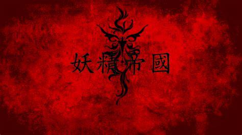 layout and logo yousei teikoku emblem logo wallpaper by darthwafflez on