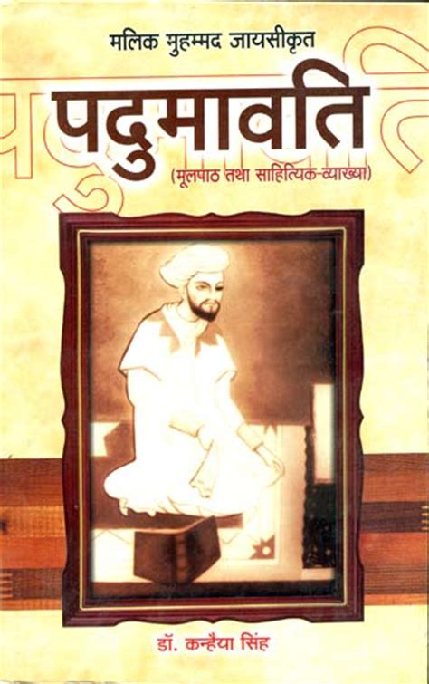 biography of malik muhammad jayasi in hindi पद म वत म लप ठ तथ स ह त य क व य ख य padmavati of