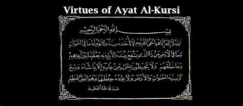 virtues  ayat al kursi  verse   throne