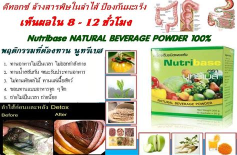 Nutribase Detox by Health Mall Shop