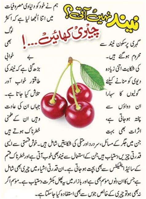 fruit k faiday in urdu cherry benefits in urdu faiday fawaid tareeqa tarika