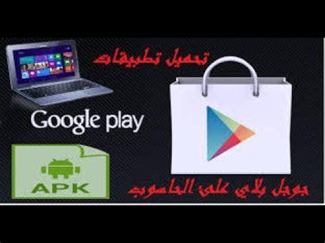 google play store download ausstehend