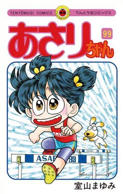Asari Chan Vol 19 asari chan 88 vol 88 issue