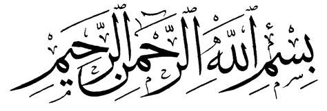 Kaligrafi Bismillah Assalamualaikum koleksi gambar tulisan kaligrafi gratis dan gambar