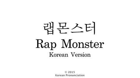 bts hangul name how to pronounce rap monster bts 방탄소년단 랩몬스터 youtube