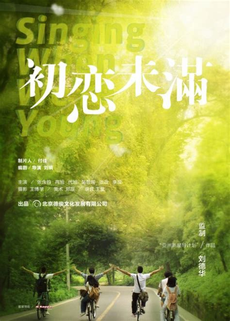 film cina we are young photos from singing when we are young 2013 movie