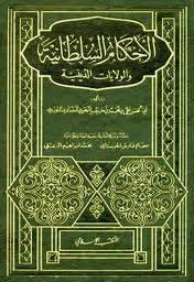 Ahkam As Sulthoniyah kitab al ahkamu as sulthoniyah imam mawardi darul falah