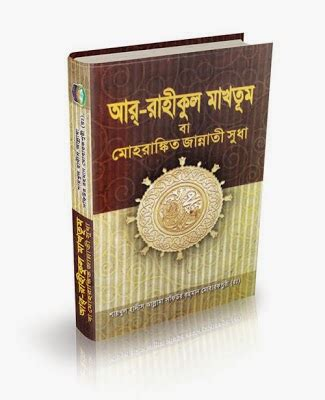 muhammad biography in bengali biography of hazrat muhammad sallallahu alaihi wasallam