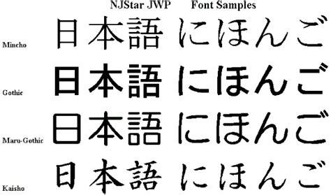 japanese word for njstar japanese word processor version 5 njstar software
