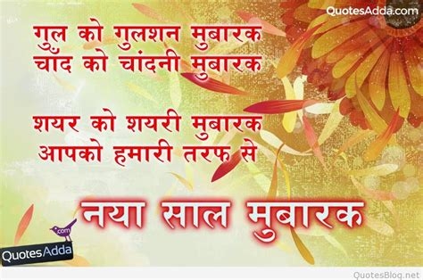 New year greetings quotes in hindi m4hsunfo