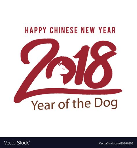 new year for year of the happy new year 2018 year of the white vector image