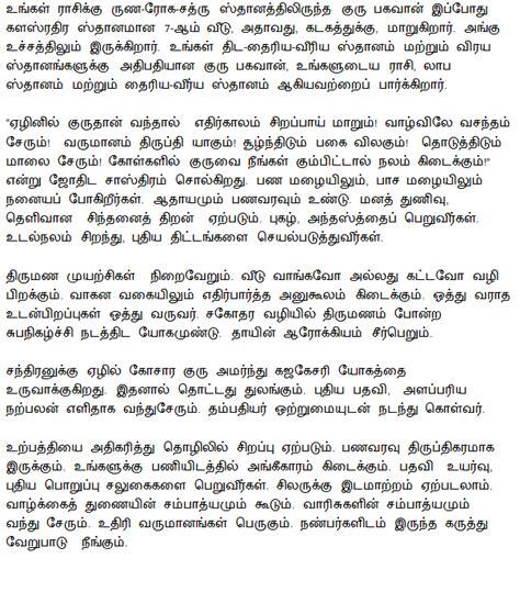 design guru meaning guru peyarchi 2014 in tamil language tattoo design bild