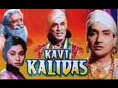 kalidas biography in hindi wikipedia kavi kalidas youtube
