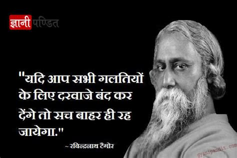 biography of rabindranath tagore in english language quotes by rabindranath tagore ज ञ न पण ड त ज ञ न क