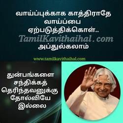 Wedding Quotes Speech Life Talent Inspiring Quotation Dr Apj Abdul Kalam Speech Akkini Siraku Tamil Kavithai