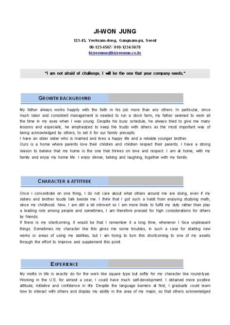 resume sample for work 그래픽 디자이너 영문 자기소개서 신입 취업서식 샘플