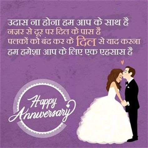 happy anniversary sms in hindi for mom dad, husband, wife
