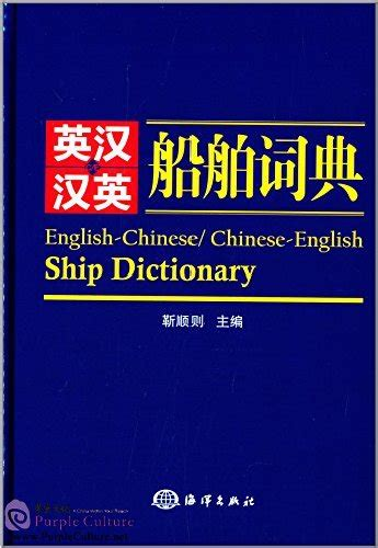 ship dictionary english chinese chinese english ship dictionary by jin