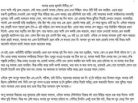 joomla tutorial in bangla pdf kolkata bangla choti golpo pdf