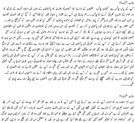 Energy Crisis In Pakistan Essay Outline by Essay Energy Crisis In Pakistan