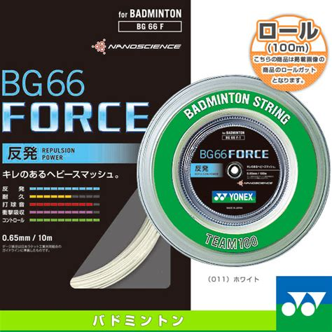 tennis badminton luckpiece rakuten global market yonex yonex badminton string s got bg66