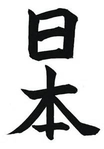 do you the kanji for japan nihon answers no yes
