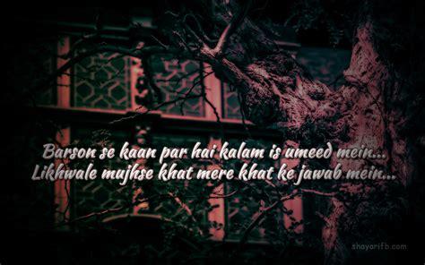 sad romantic love shayari  love shayari hd