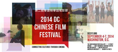 Chinese Film Festival Dc | never before seen understand contemporary china at dc