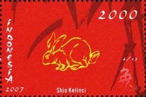 stamp shio kelinci indonesia chinese zodiac signs mi