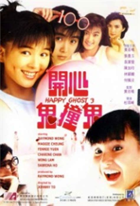 film china happy ghost happy ghost iii 1986 chinese movie