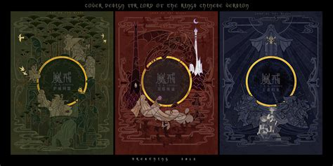 of glass lord of the vag books the of view topic your favourite tolkien