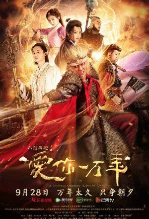 dramanice journey to the west watch a chinese odyssey love of eternity 2017 english