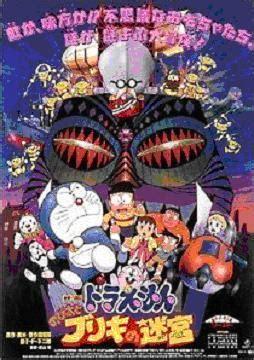 doraemon movie usa doraemon y el secreto del laberinto 1993 filmaffinity