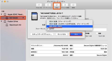 format exfat mac el capitan macでsdカードをフォーマット 初期化 する方法 el capitan 対応版 itea4 0