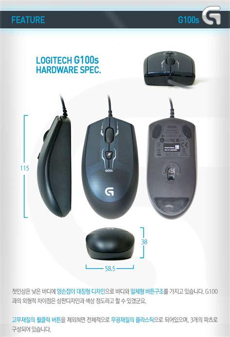 Mouse Logitech G1 회원리뷰 마우스 g100s 로지텍 g1을 이어가는 베이직 게이밍마우스
