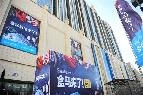 alibaba year end alibaba to open 30 new hema stores in beijing by year end
