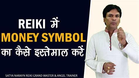 reiki money symbols il reiki symbol