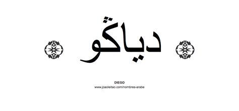 significado de la estrella de david vida ok tatuajes en hebreo cuerpo y arte tattoo design bild