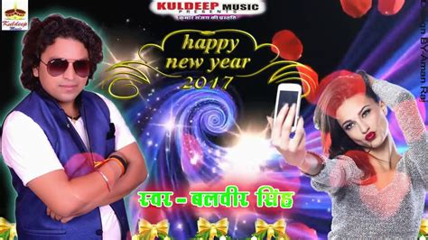 new year song 2017 फ नव पर क ट जनs ग ल happy new year 2017 wishes song