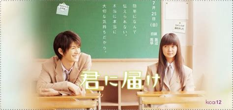film up english sub pink diary watch kimi ni todoke japanese movie eng sub