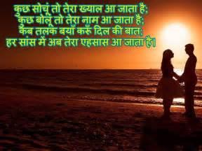 Related to hindi shayari love in english image photo funny sad sms